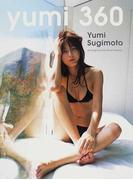 YUMI360 杉本有美写真集