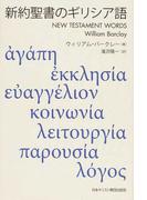 新約聖書のギリシア語