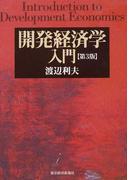 開発経済学入門 第3版