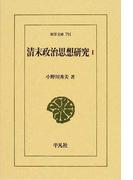 清末政治思想研究 1 (東洋文庫)(東洋文庫)