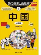 旅の指さし会話帳 第3版 4 中国 (ここ以外のどこかへ! アジア)