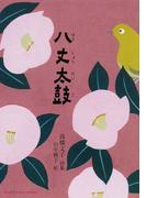 八丈太鼓 高橋文子詩集 (ジュニアポエム双書)(ジュニア・ポエム双書)