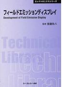 フィールドエミッションディスプレイ 普及版 (CMCテクニカルライブラリー エレクトロニクスシリーズ)