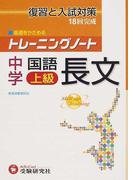 トレーニングノート中学国語長文上級 復習と入試対策