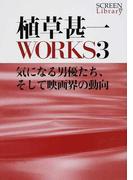 植草甚一WORKS 3 気になる男優たち、そして映画界の動向 (SCREEN Library)
