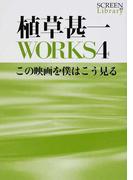 植草甚一WORKS 4 この映画を僕はこう見る (SCREEN Library)