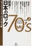 証言!日本のロック70's vol.2 ニュー・ミュージック〜パンク・ロック編