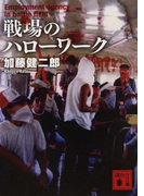 戦場のハローワーク (講談社文庫)(講談社文庫)
