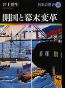 日本の歴史 18 開国と幕末変革 (講談社学術文庫)(講談社学術文庫)
