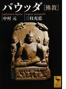 バウッダ 佛教 (講談社学術文庫)(講談社学術文庫)