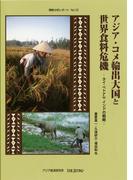 アジア・コメ輸出大国と世界食料危機 タイ・ベトナム・インドの戦略 (情勢分析レポート)