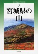 宮城県の山 改訂版 (新・分県登山ガイド)