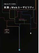 実践・Webユーザビリティ 「使える」サイトを作る
