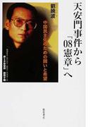 天安門事件から「08憲章」へ 中国民主化のための闘いと希望