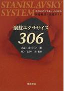 演技エクササイズ306 スタニスラフスキー・システム 俳優修業・実践ガイド