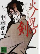 火ノ児の剣 (講談社文庫)(講談社文庫)