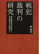 戦犯裁判の研究 戦犯裁判政策の形成から東京裁判・BC級裁判まで