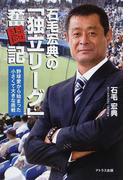 石毛宏典の「独立リーグ」奮闘記 野球愛から始まった小さくて大きな挑戦