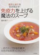 免疫力を上げる魔法のスープ 風邪と疲れを吹き飛ばす! 一杯のスープが体を癒す!元気が出るほっこりレシピ