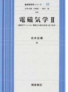 電磁気学 2 遅延ポテンシャル・物質との相互作用・量子光学 (基礎物理学シリーズ)