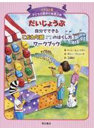 子どもの認知行動療法 イラスト版 3 だいじょうぶ自分でできるこだわり頭〈強迫性障害〉のほぐし方ワークブック