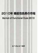 機能性色素の市場 2010年