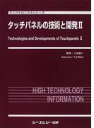 タッチパネルの技術と開発 2 (エレクトロニクスシリーズ)