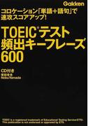 TOEICテスト頻出キーフレーズ600 コロケーション「単語+語句」で速攻スコアアップ! (資格検定Vブックス)