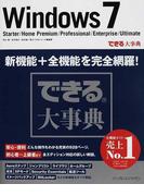 Windows7 Starter/Home Premium/Professional/Enterprise/Ultimate (できる大事典)(できる大事典)