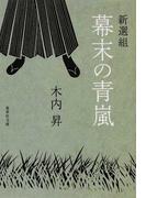 新選組幕末の青嵐 (集英社文庫)(集英社文庫)