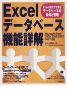 Excelデータベース機能詳解 Excelだけでできるデータベースの作成と管理
