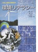 環境リテラシー 市民と教師の環境読本 第2版