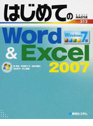 はじめてのWord & Excel 2007 Windows7版 (BASIC MASTER SERIES)