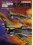 川崎キ100五式戦闘機 (エアロ・ディテール)