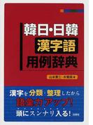 韓日・日韓漢字語用例辞典