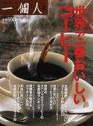世界で一番おいしいコーヒー 大人の珈琲大全