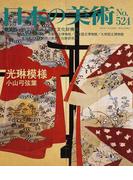 日本の美術 No.524 光琳模様