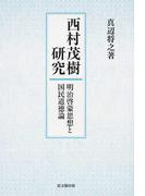 西村茂樹研究 明治啓蒙思想と国民道徳論