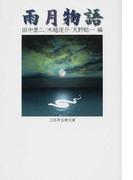 雨月物語 (三弥井古典文庫)