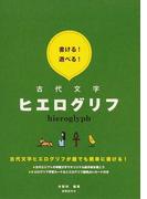書ける!遊べる!古代文字ヒエログリフ