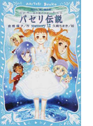 パセリ伝説 水の国の少女 memory12 (講談社青い鳥文庫)(講談社青い鳥文庫 )