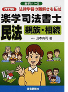 楽学司法書士民法 法律学習の難解さを払拭 改訂版 親族・相続 (楽学シリーズ)
