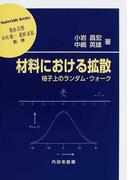 材料における拡散 格子上のランダム・ウォーク (材料学シリーズ)