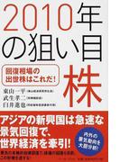 2010年の狙い目株 回復相場の出世株はこれだ!