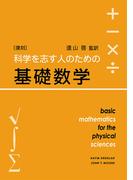 科学を志す人のための基礎数学 復刻