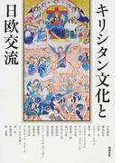 アジア遊学 127 キリシタン文化と日欧交流