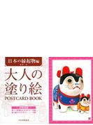 大人の塗り絵POSTCARD BOOK 日本の縁起物編