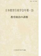 教育政治の諸相 (日本教育行政学会年報)