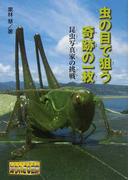 虫の目で狙う奇跡の一枚 昆虫写真家の挑戦 (ノンフィクション知られざる世界)
