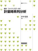 経済・ファイナンスデータの計量時系列分析
